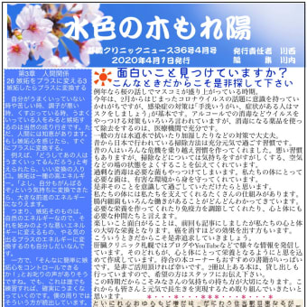 肝臓クリニックニュース36号4月号 コロナウイルス対策にもお役立て下さい。
