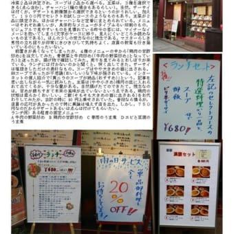 中華街のランチをまとめてみた その87「大通り15」 新新「広東」 ※惜しまれて閉店しました