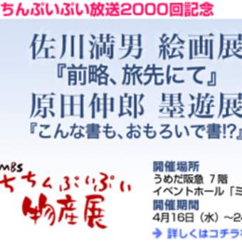 """急遽「ちちんぷいぷい」""""絵画展・墨遊展""""中継へ"""