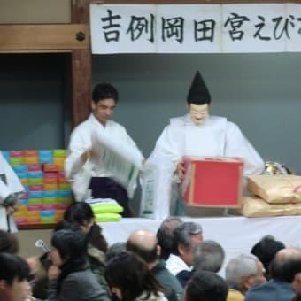 ゑびす祭り パート2