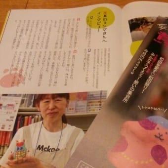 女子美×親子で街デビュープロジェクト コラボ授業の冊子が届きました!