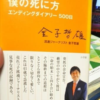 「僕の死に方」という本。