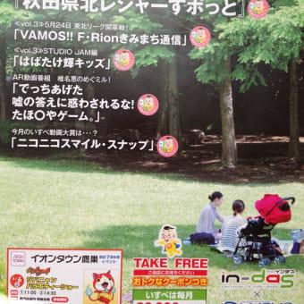 秋田県北エリアマガジン「ISUBE」 6月号を是非ご覧下さい(^^)/