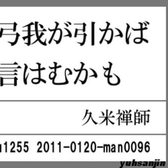 万葉短歌0096 み薦刈る0080