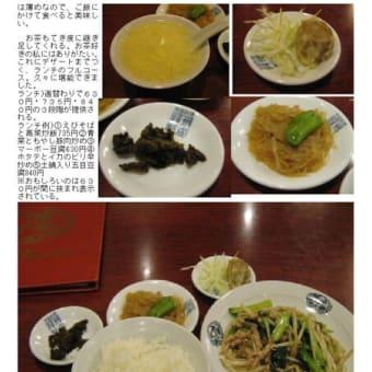中華街のランチをまとめてみた その91「大通り19」 揚州飯店別館「上海」 2012度閉店