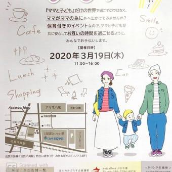 親子で安心して楽しめる保育付きのイベントです!3/19(木)「ほんわかぷらす」開催のお知らせ!