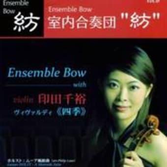 印田千裕さんヴァイオリンコンサートのお知らせ