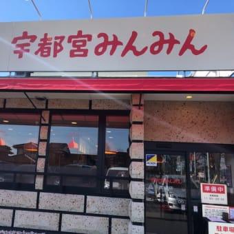 餃子を食べに栃木に行こう!