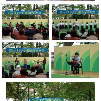 けやき公園市民音楽祭