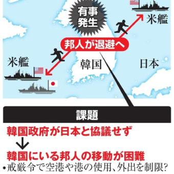 朝鮮半島有事に在留邦人は韓国の人質になる恐れ