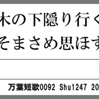 万葉短歌0092 秋山の0076
