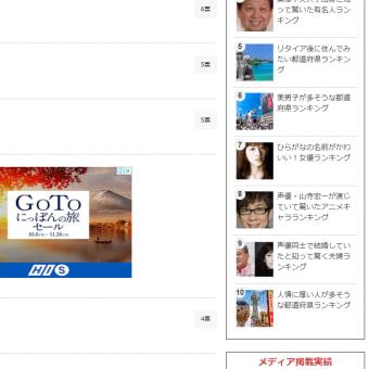 gooランキング「いつか観光に行ってみたい都道府県ランキング」最下位は岡山県。岡山県知事は、アスペまさ君を岡山県の観光資源にしてはどうですか。