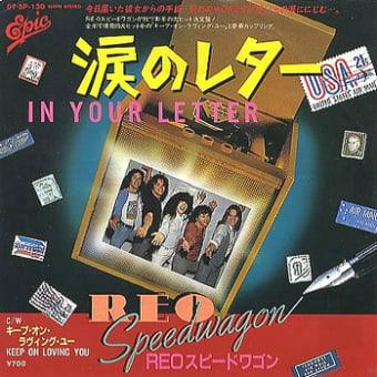 日本では名曲をB面に追いやり、ヒットしました!~ ♪涙のレター / REOスピードワゴン