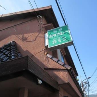 伊勢~知多からの箱根の旅 その8 完結!