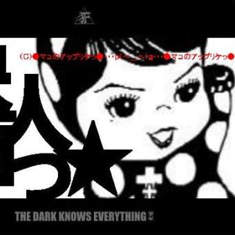 【映画人っ★】~マコ的観点映画リンク集っ★xxx