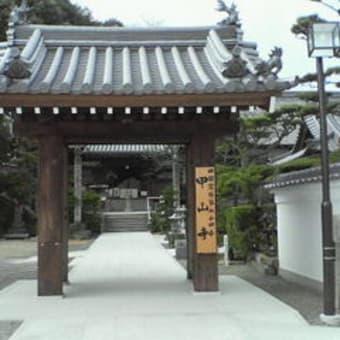七十四番札所「甲山寺」