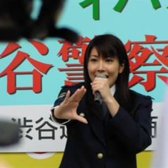 6日渋谷でついに一日警察署長キタ━━━(゜∀゜)━━━!!!