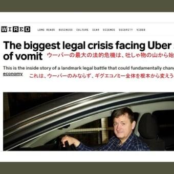 オンラインシンポ「『雇用によらない』働き方を考える~Uberイギリス最高裁判決から~」