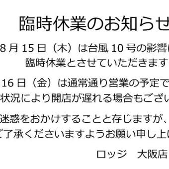 台風10影響による臨時休業のお知らせ