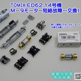 ◆鉄道模型、TOMIX「ED62」の「M-9」モーター短絡!超音波洗浄実施後…