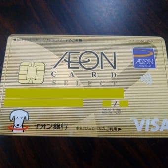 イオンゴールドカード復活しました。