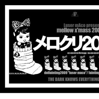 【20090624~裏メロクリ・イヴ2009っ★】