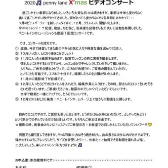 クリスマス動画配信コンサート!