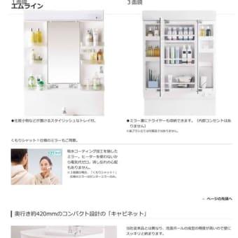 浴室と洗面所の改修工事☆