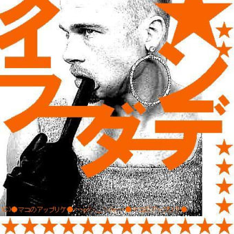 【拝啓タイラー・ダーデン殿★ファイト・クラブ関連】完全非公式サイトっ★xxx