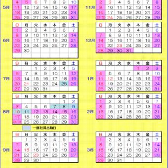 2014年度カレンダー