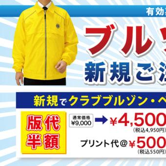 【2021年6月末まで】 ブルゾン・ベスト 新規ご注文キャンペーン!!