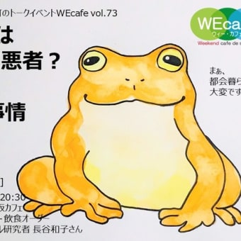 WEcafe vol.73「外来種はほんとに悪者?都会のカエル事情」 7/12(金)開催!