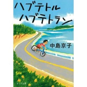 ハブテトル ハブテトラン/中島京子