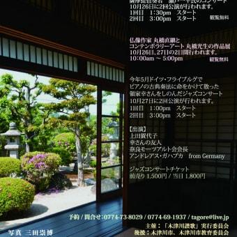 木津川讃歌 2013