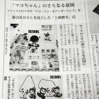 【マコ in Bアンダーランド VOL1っ★】