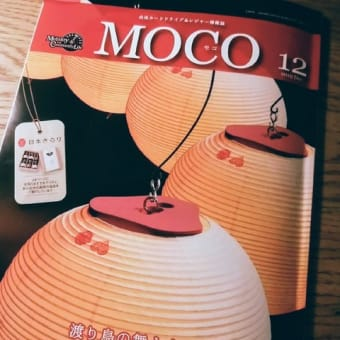 出光カード ドライブ&レジャー情報誌MOCO 12月号で里海邸をご紹介頂きました。