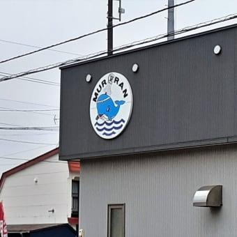 北海道室蘭市のマンホール