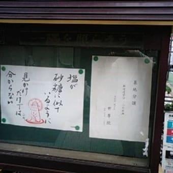 「千年の祈り」:千駄木一丁目バス停付近の会話