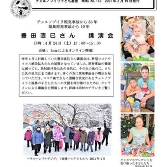 ニュースレター『チェルノブイリの子どもたち』2021年2月号発行/豊田直巳さん講演会