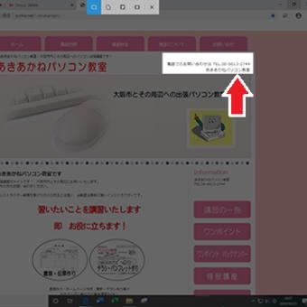 windows10でのスクリーンショット No.34