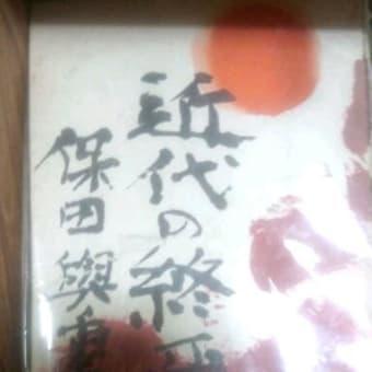 日本浪漫派の精神でサヨクとアメリカニズムを打倒しよう!