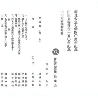 地域共生「鳴滝塾」Ⅱ②
