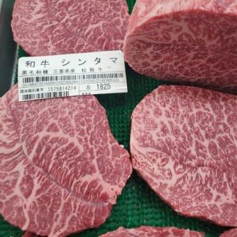 """松阪牛A-5の""""かなえ 号""""芯玉の芯々ステーキ"""