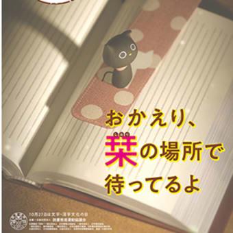 2019 読書週間ポスター (大賞作品のご紹介)