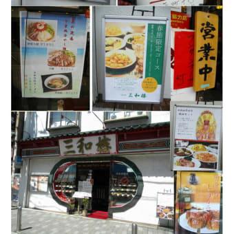 三和楼のランチのスープは「ワンタンスープ」。ありがたいサービス、継続中。