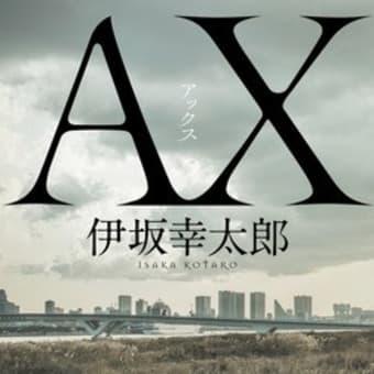 AX アックス / 伊坂幸太郎