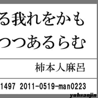 万葉短歌0223 鴨山の0189
