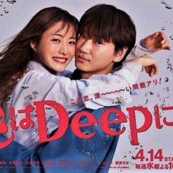 テレビ Vol.390 『ドラマ 「恋はDeepに」』
