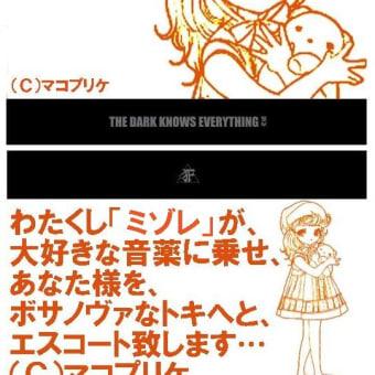 【東京オレンジPAVILIONその5っ★xxx】餓狼賊詩まなこっ★xxx