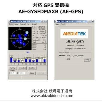 探偵の秘密兵器 GPS発振機